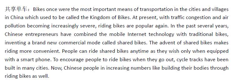 2018年6月六级翻译答案-自行车(网友版)