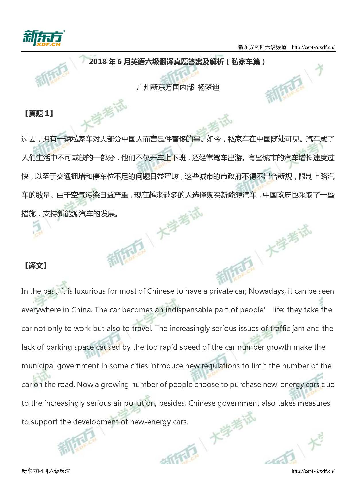 2018年6月六级翻译真题及答案解析(广州新东方)
