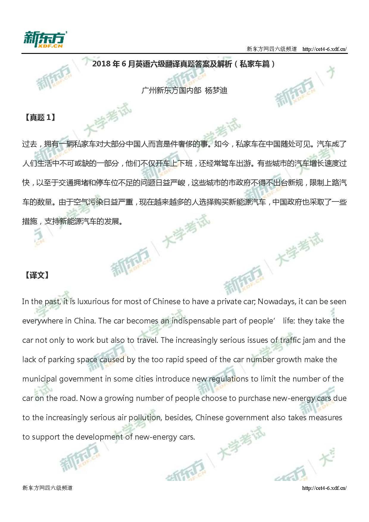 2018年6月六级翻译第一套卷答案解析(广州新东方)