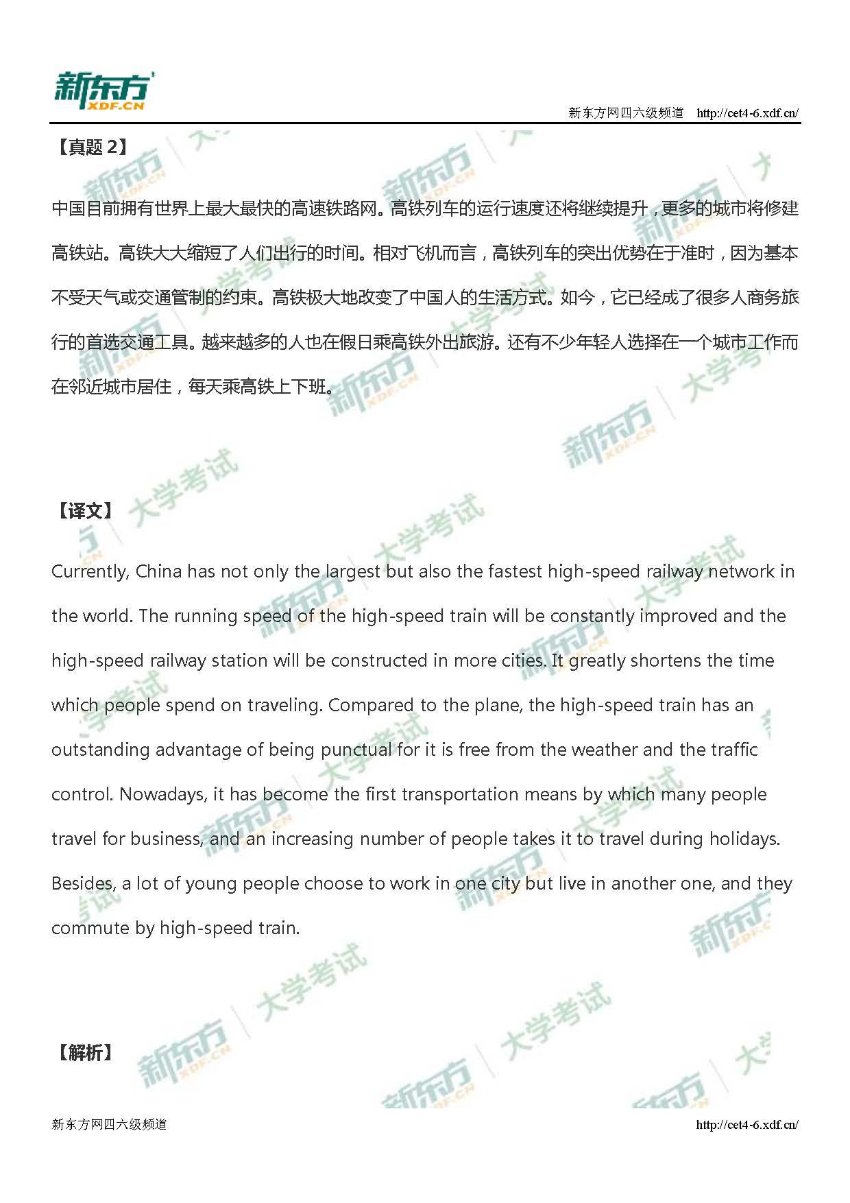 2018年6月六级翻译第二套卷答案解析(广州新东方)