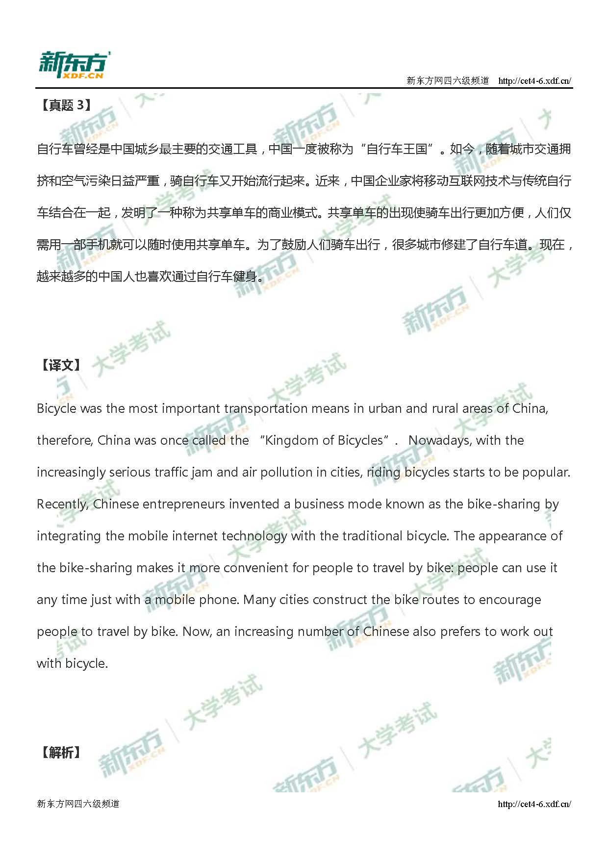 2018年6月六级翻译第三套卷答案解析(广州新东方)
