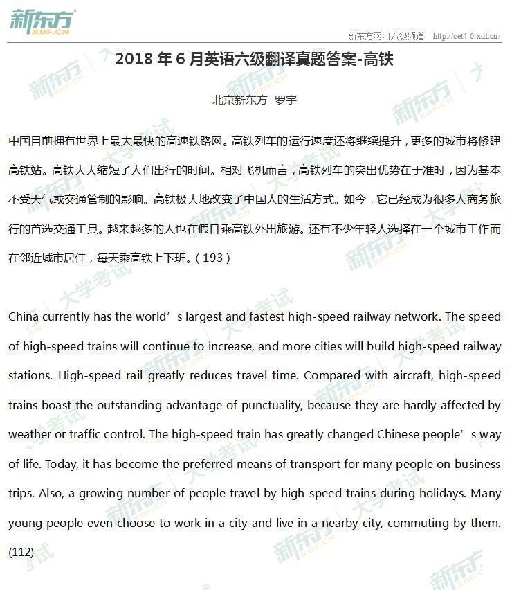 2018年6月六级翻译答案-高铁(北京新东方)