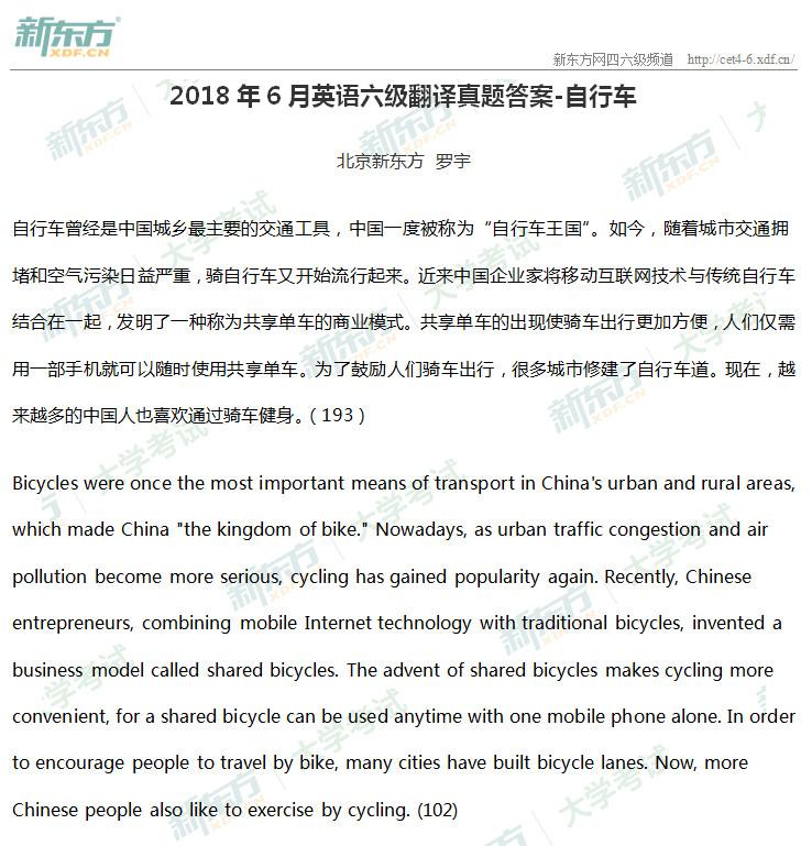 2018年6月六级翻译答案-自行车(北京新东方)
