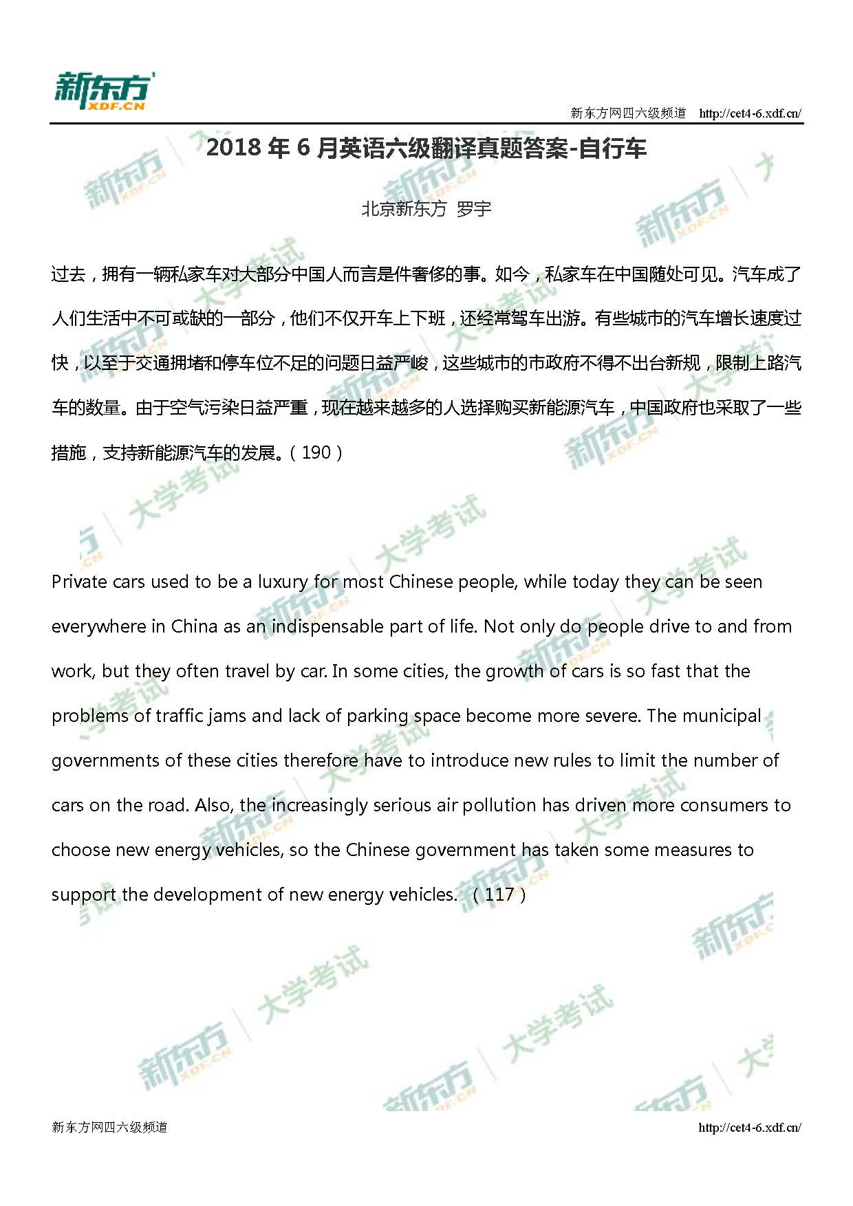 2018年6月六级翻译三套题目银河娱乐彩票(北京新东方)