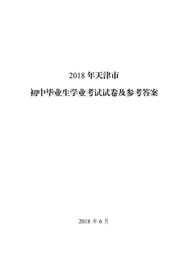 2018年天津中考