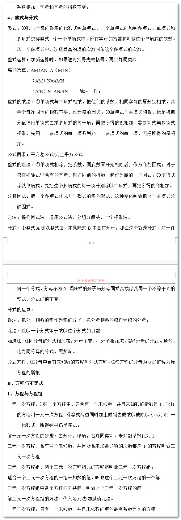 2018长沙初二数学知识点总结(二)