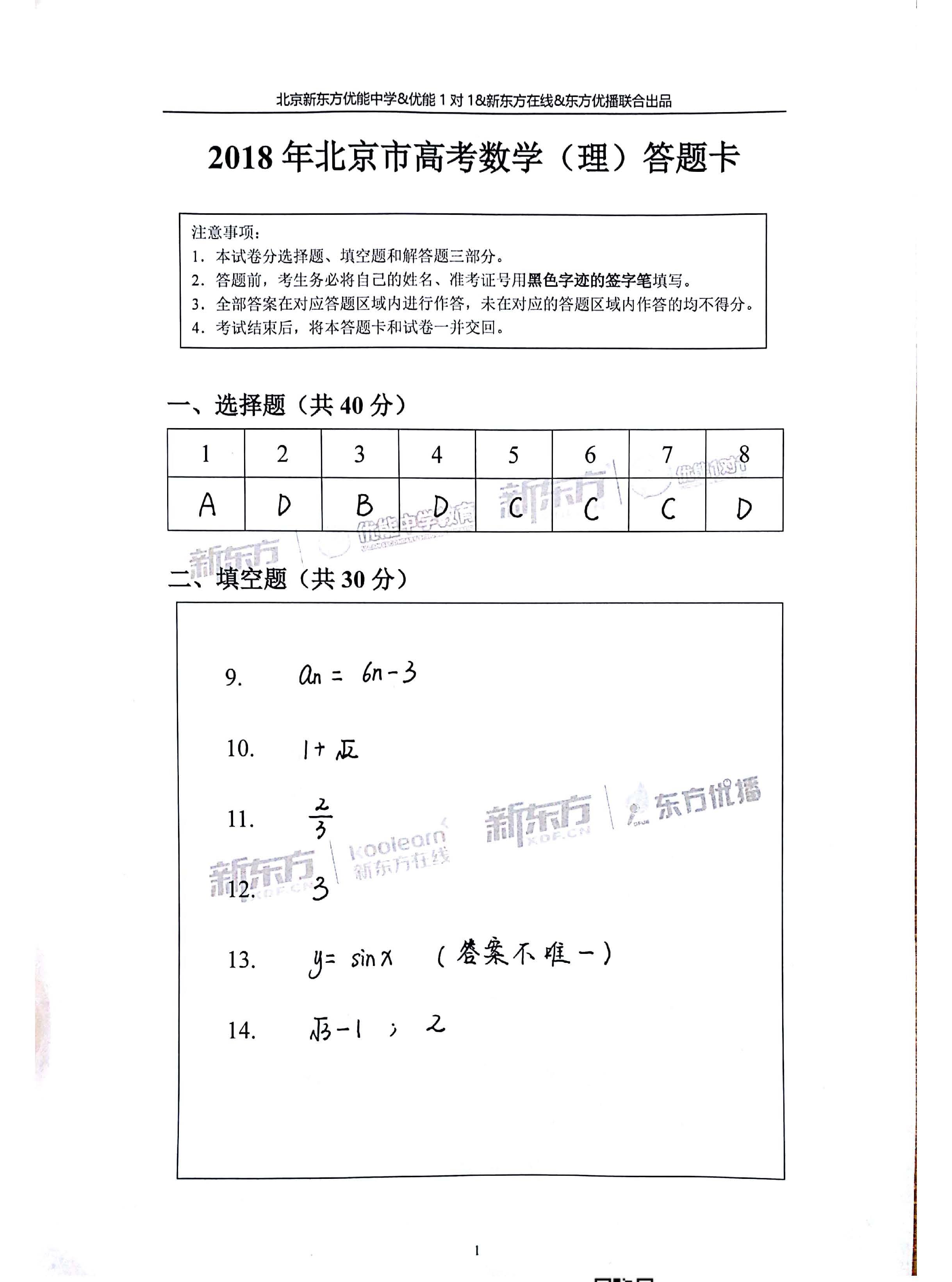 2018北京高考数学理试卷答案(新东方简版)