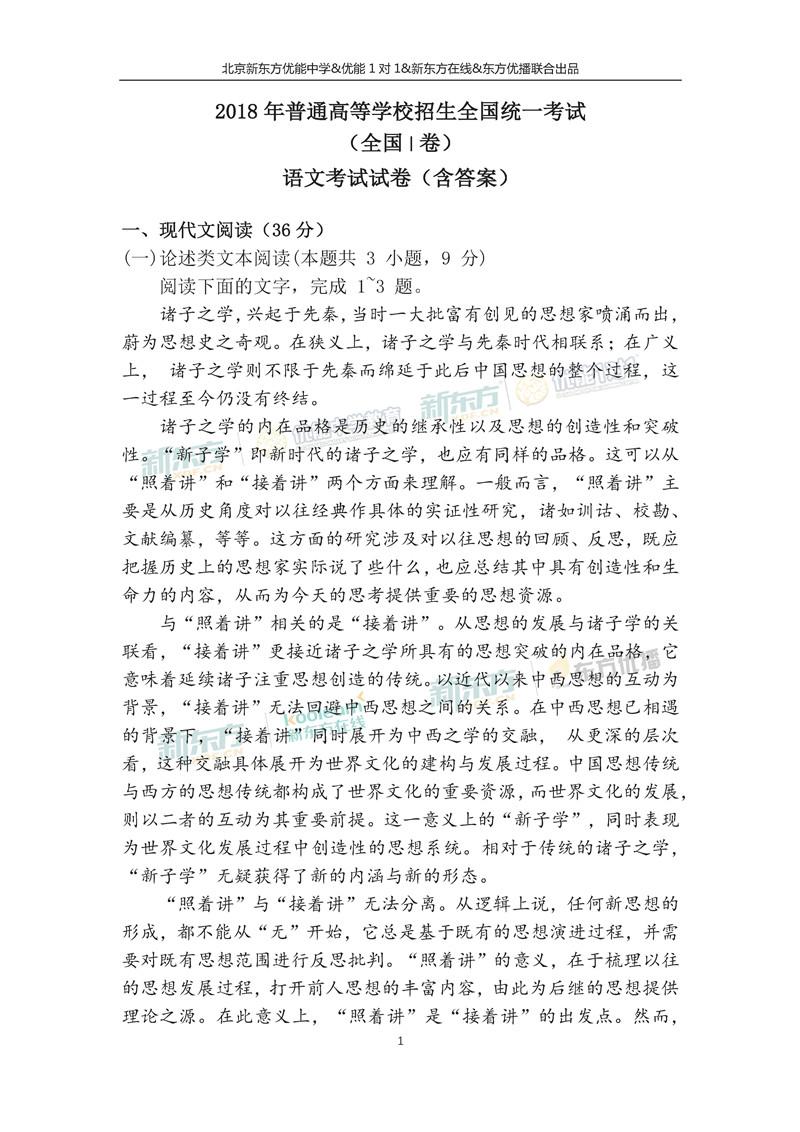 2018全国卷1高考语文试卷含答案(北京新东方)