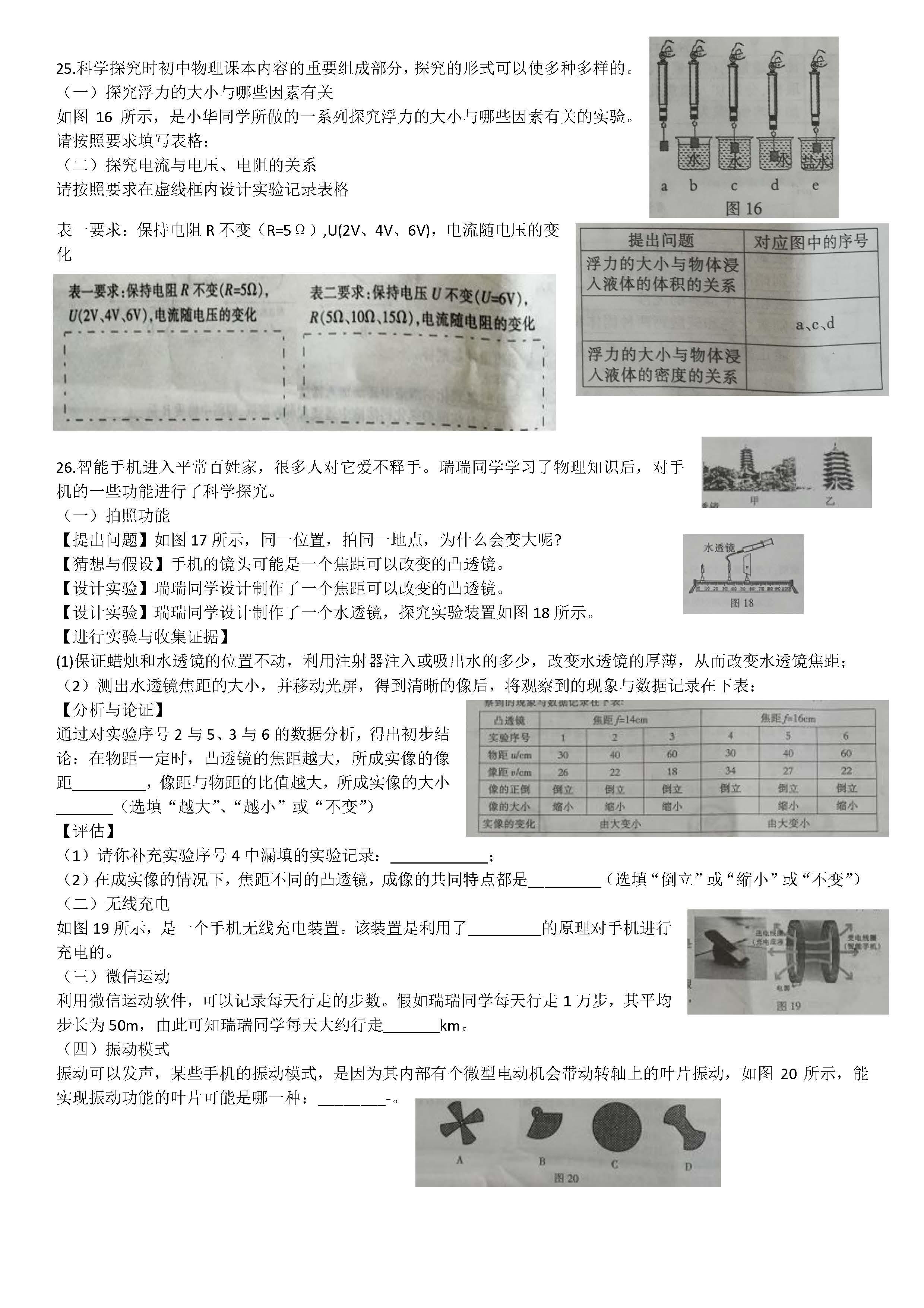 pk中考政治江西专用