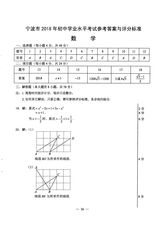 2018宁波中考数学试题及答案解析(图片版含答案)