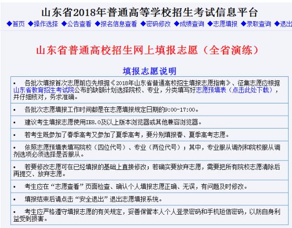 山东2018高考志愿填报模拟演练入口(官方)