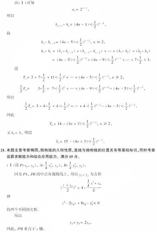 2018年浙江卷高考数学真题及解析