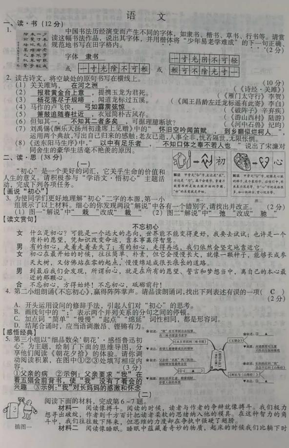 2018山西中考语文试题及答案解析(图片版)