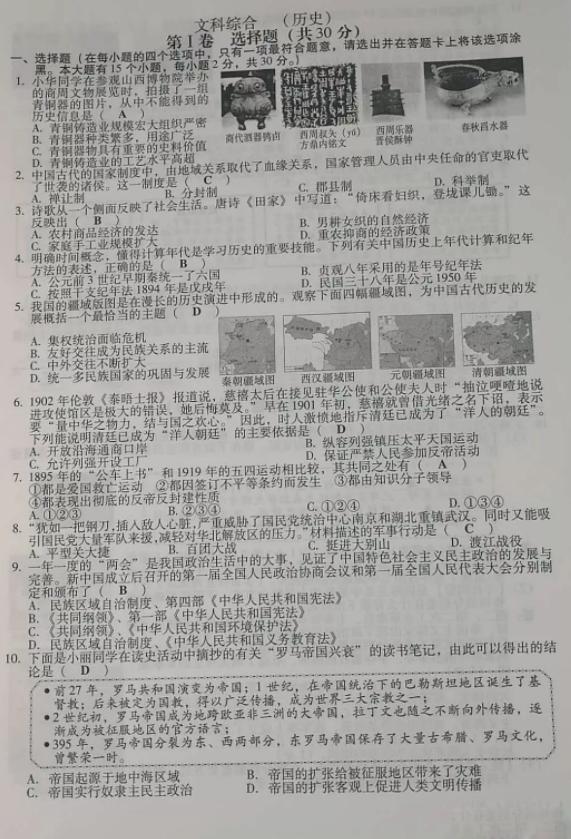 2018山西中考文综试题及答案解析