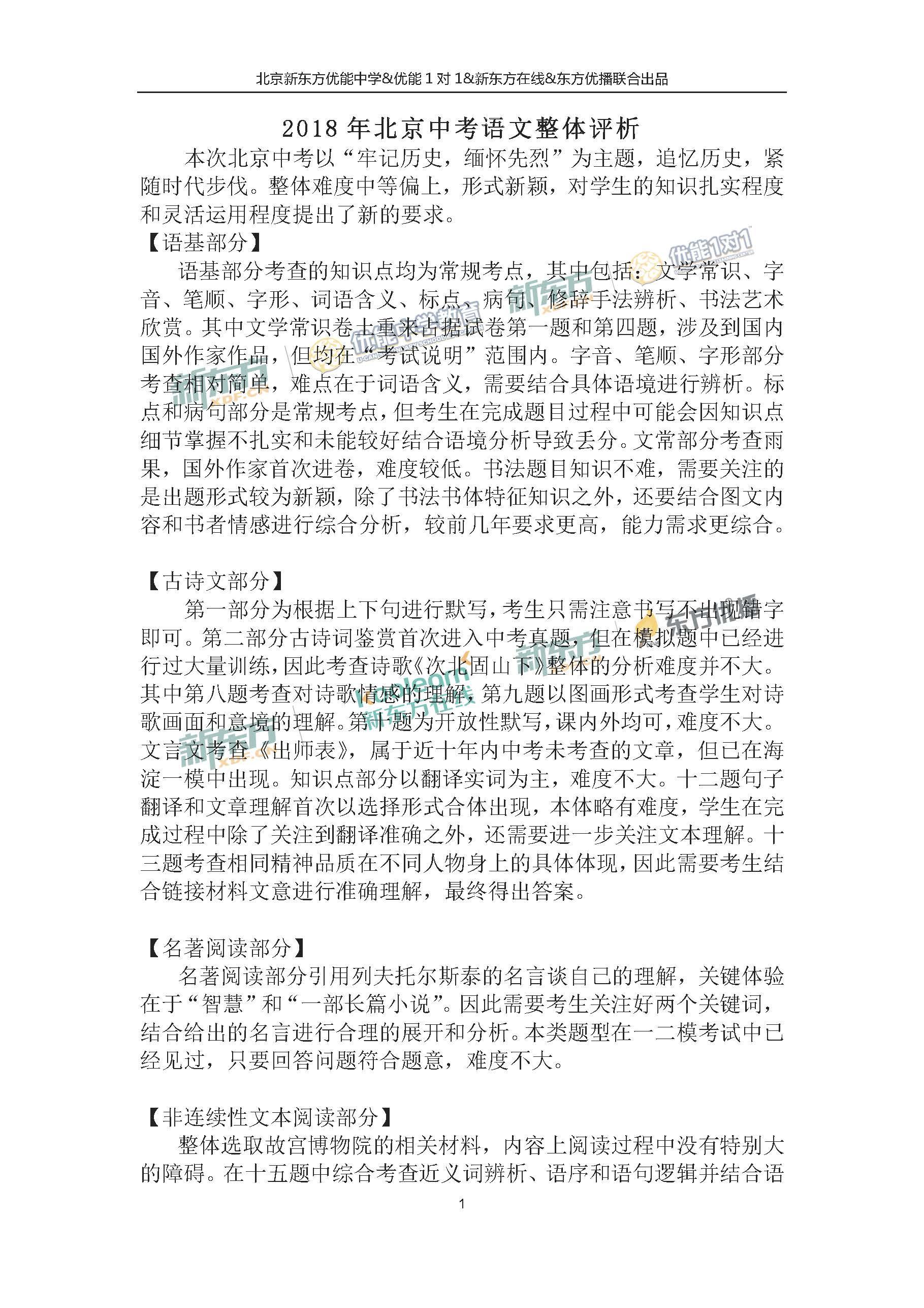 2018北京中考语文试题整体点评(北京新东方)