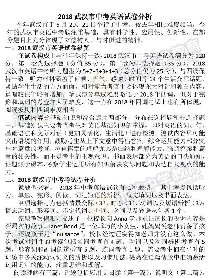 2018年武汉中考英语解析