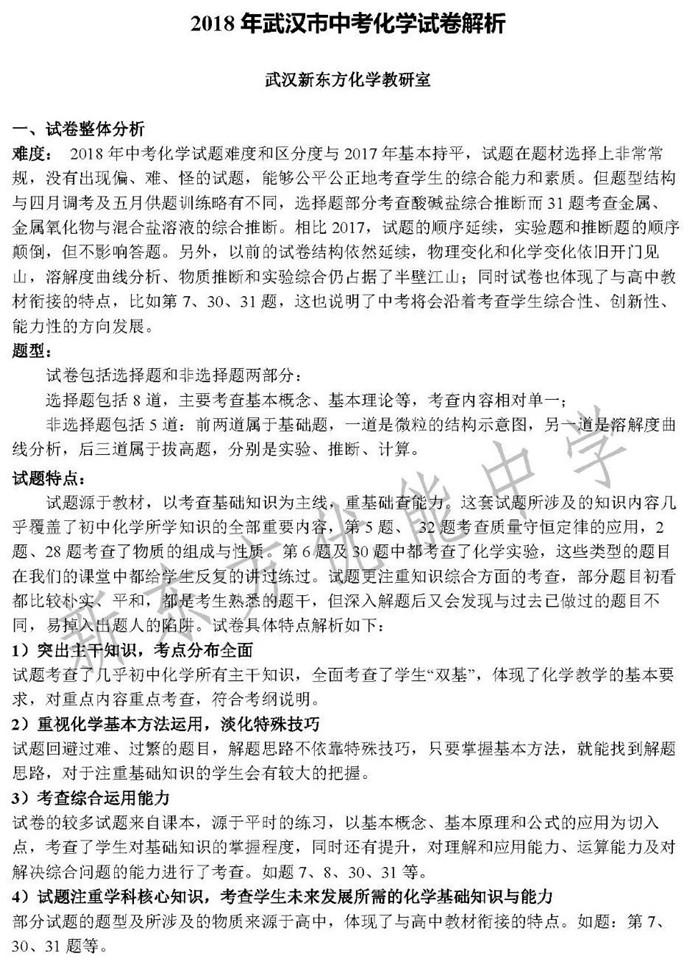2018年武汉中考化学解析