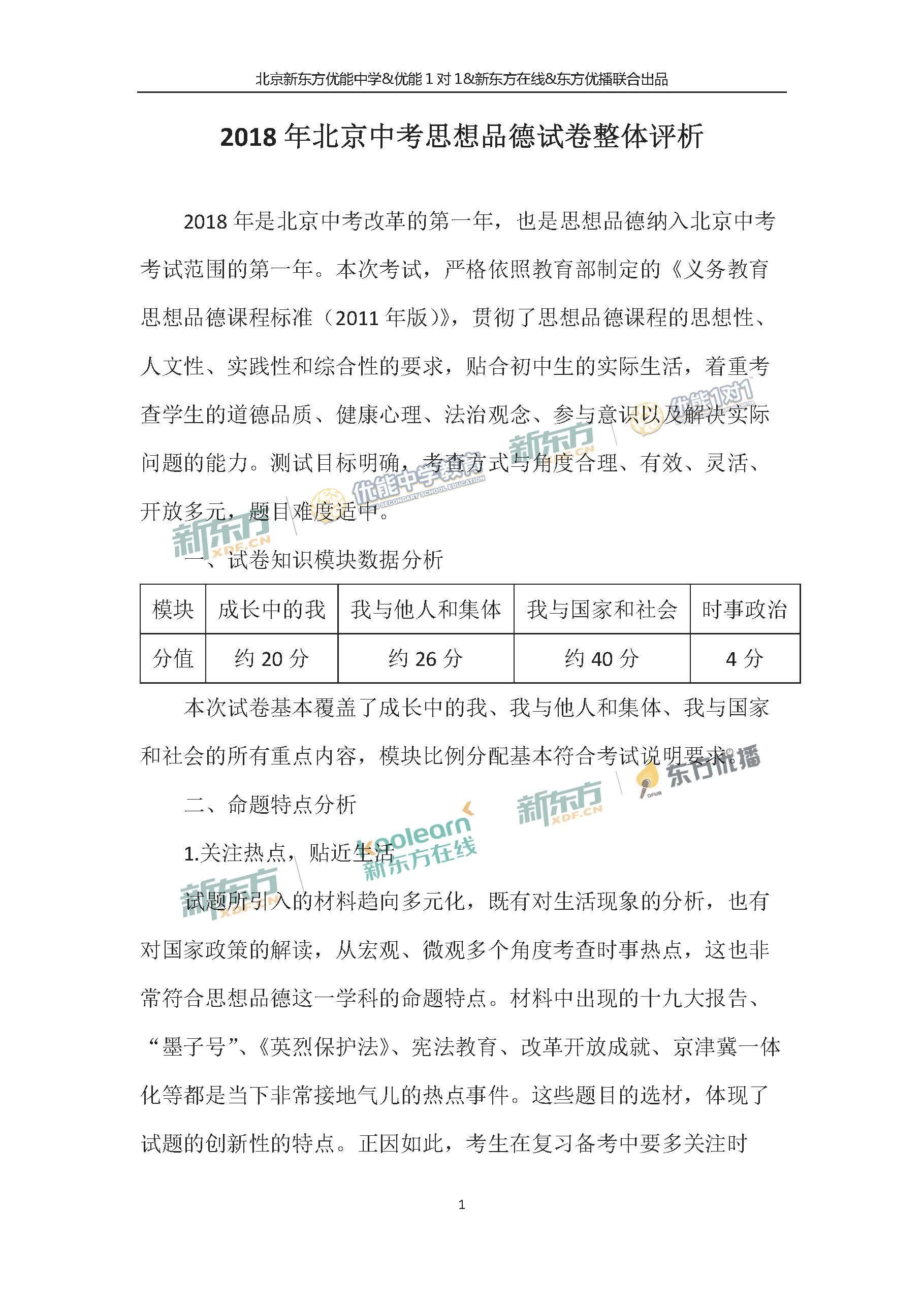 2018北京中考思品试题整体点评(北京新东方)