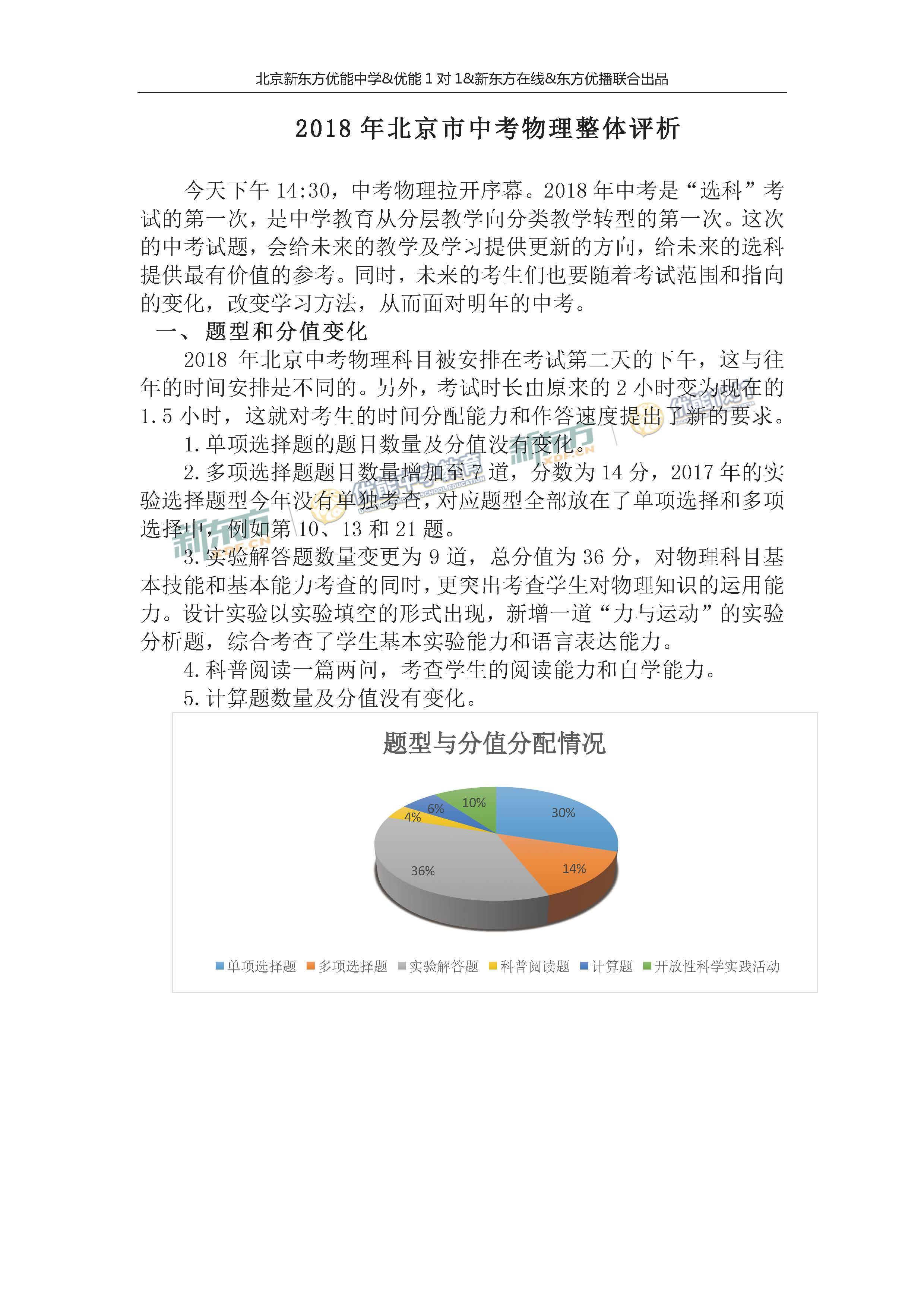 2018北京中考物理试题整体点评(北京新东方)