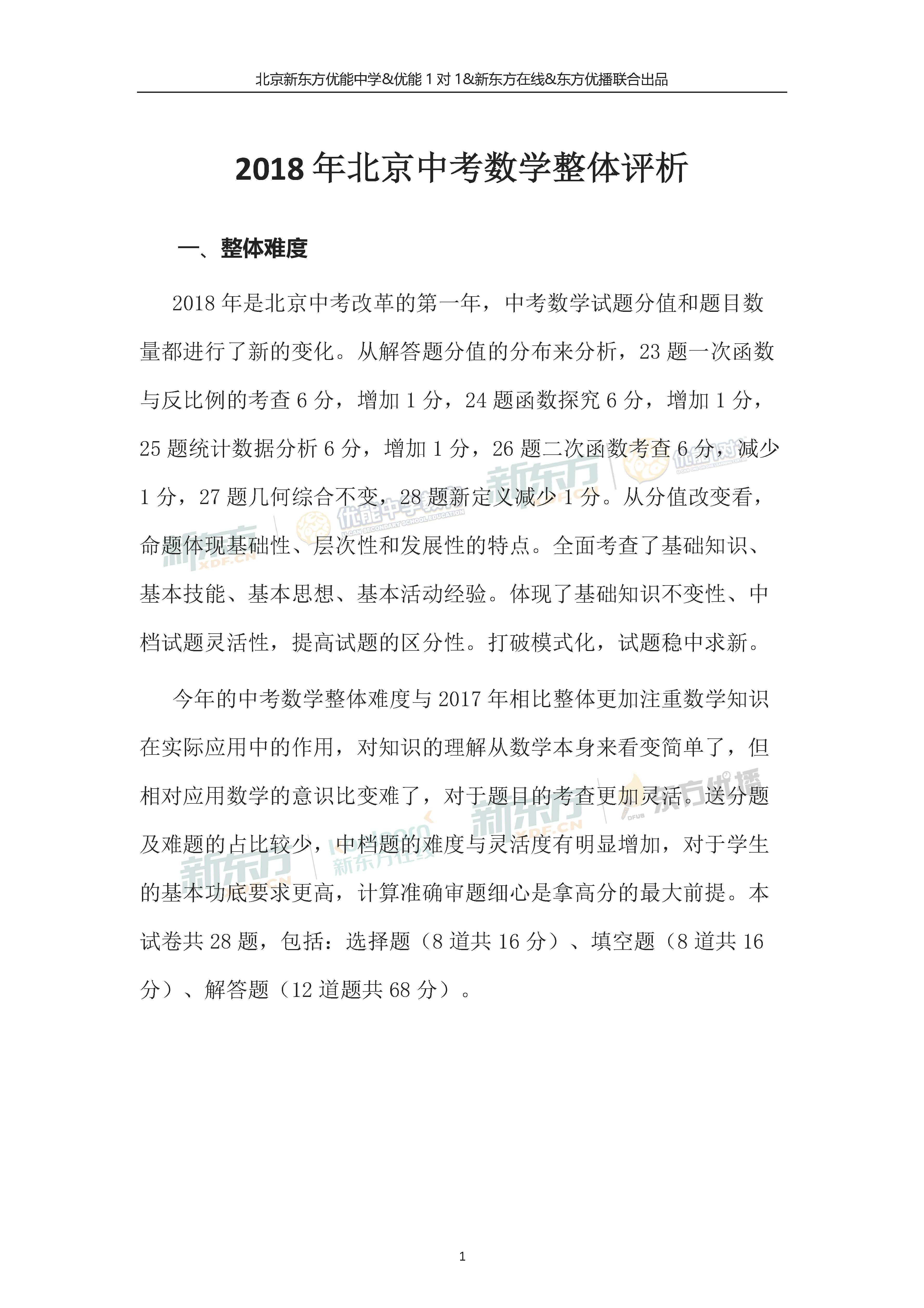 2018北京中考数学试题整体点评(北京新东方)