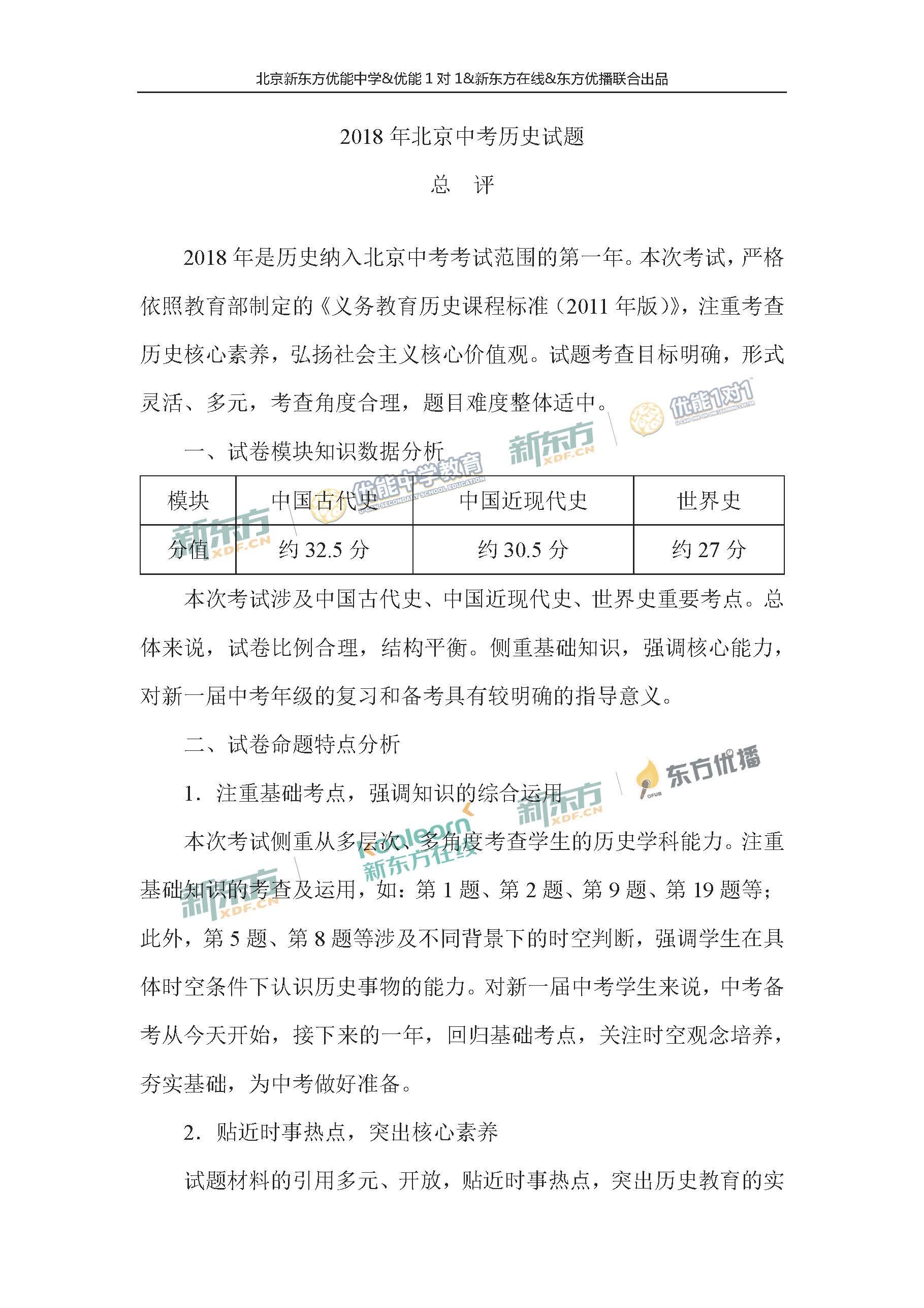 2018北京中考历史试题整体点评(北京新东方)