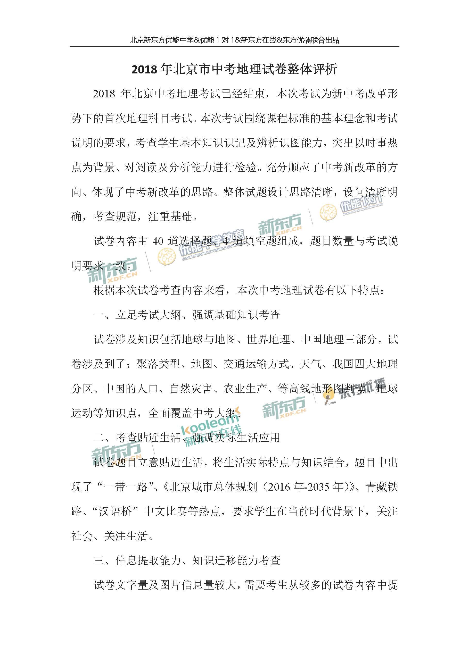 2018北京中考地理试题整体点评(北京新东方)