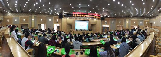 湘潭大学 2017年4月 18考研讲座