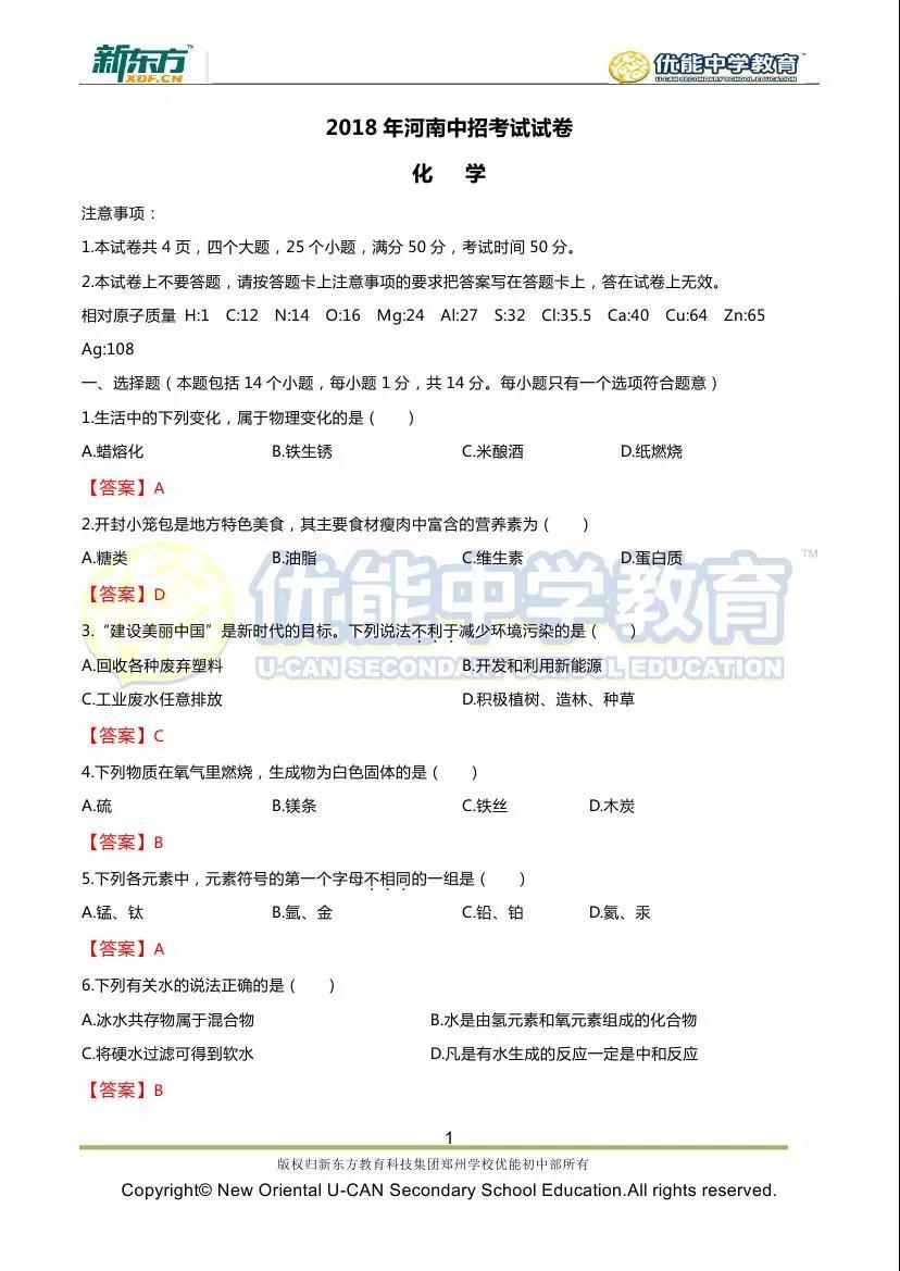 2018河南中考化学试题及答案解析