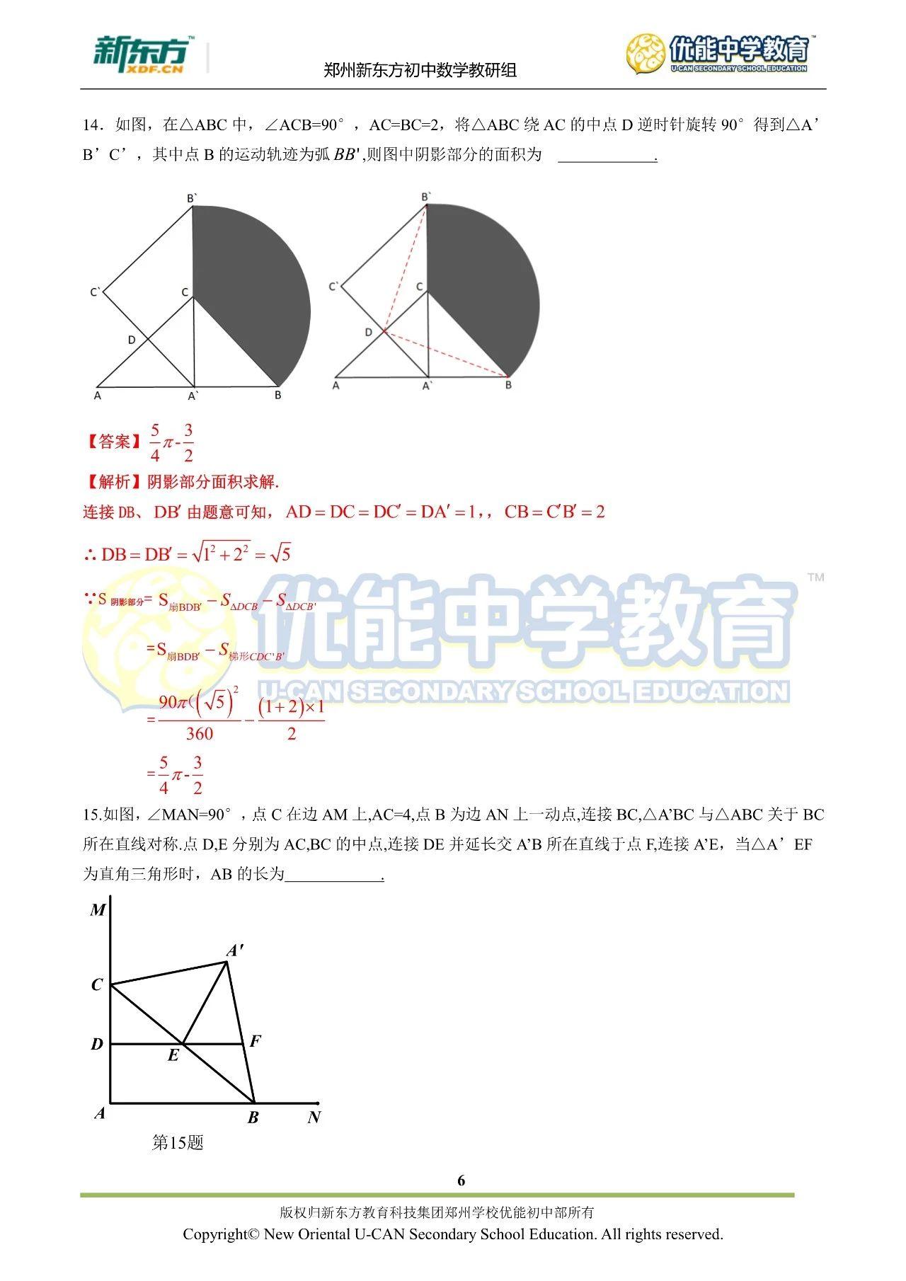 2018河南中考数学试题及答案解析