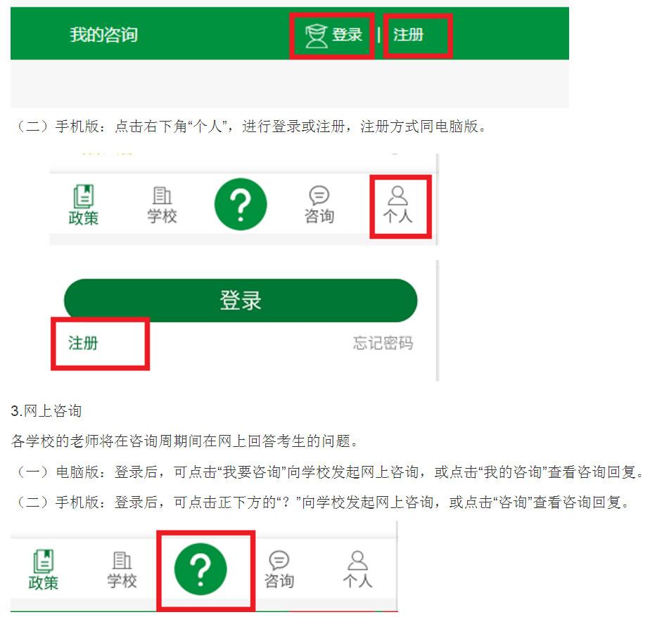 2018成都中考招生网上咨询周26日上线公布