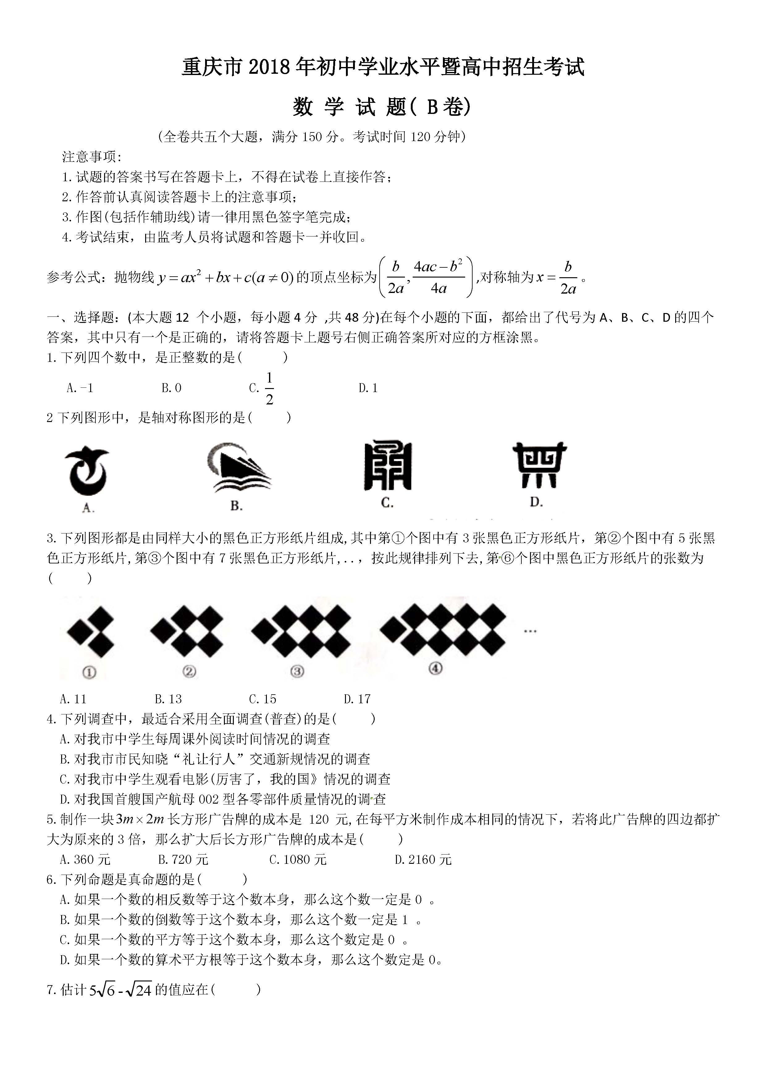 2018重庆A卷中考数学试题及答案解析
