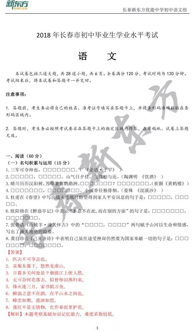 2018长春中考语文试题解析