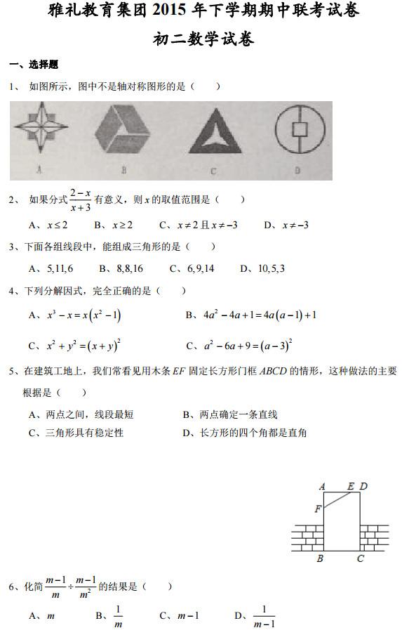 2015长沙雅礼集团初二下学期数学期中试卷(一)