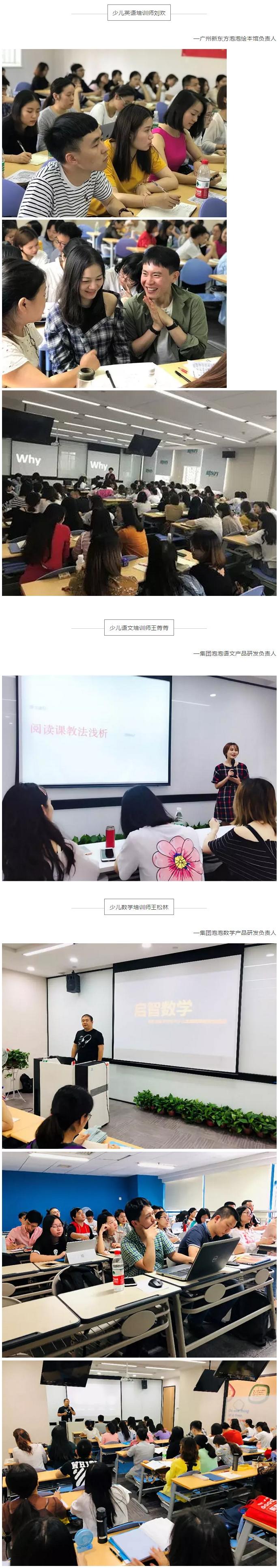 2019财年新东方长沙学校首届K12骨干教师培训圆满落幕!