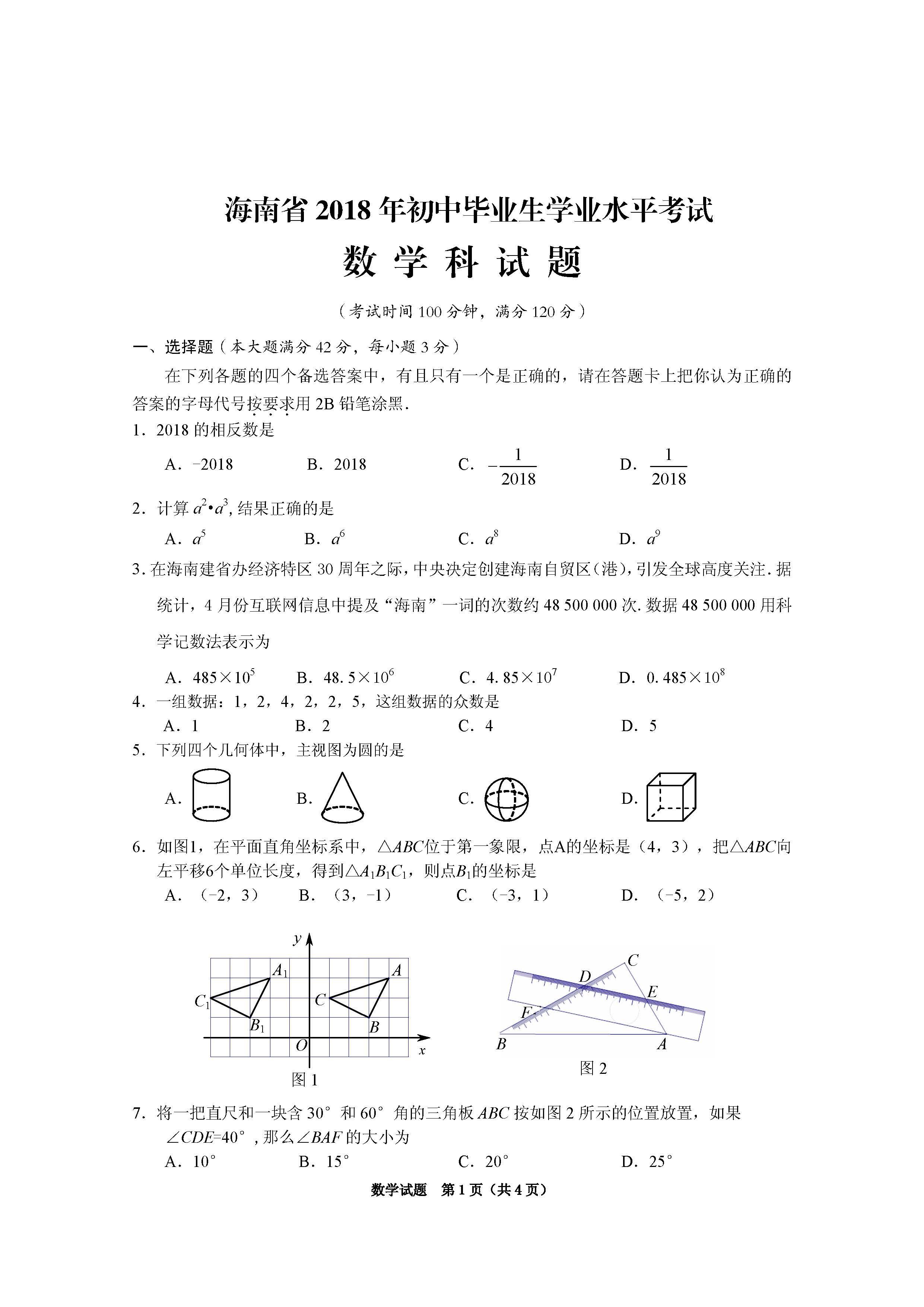 2018海南中考数学试题及答案解析