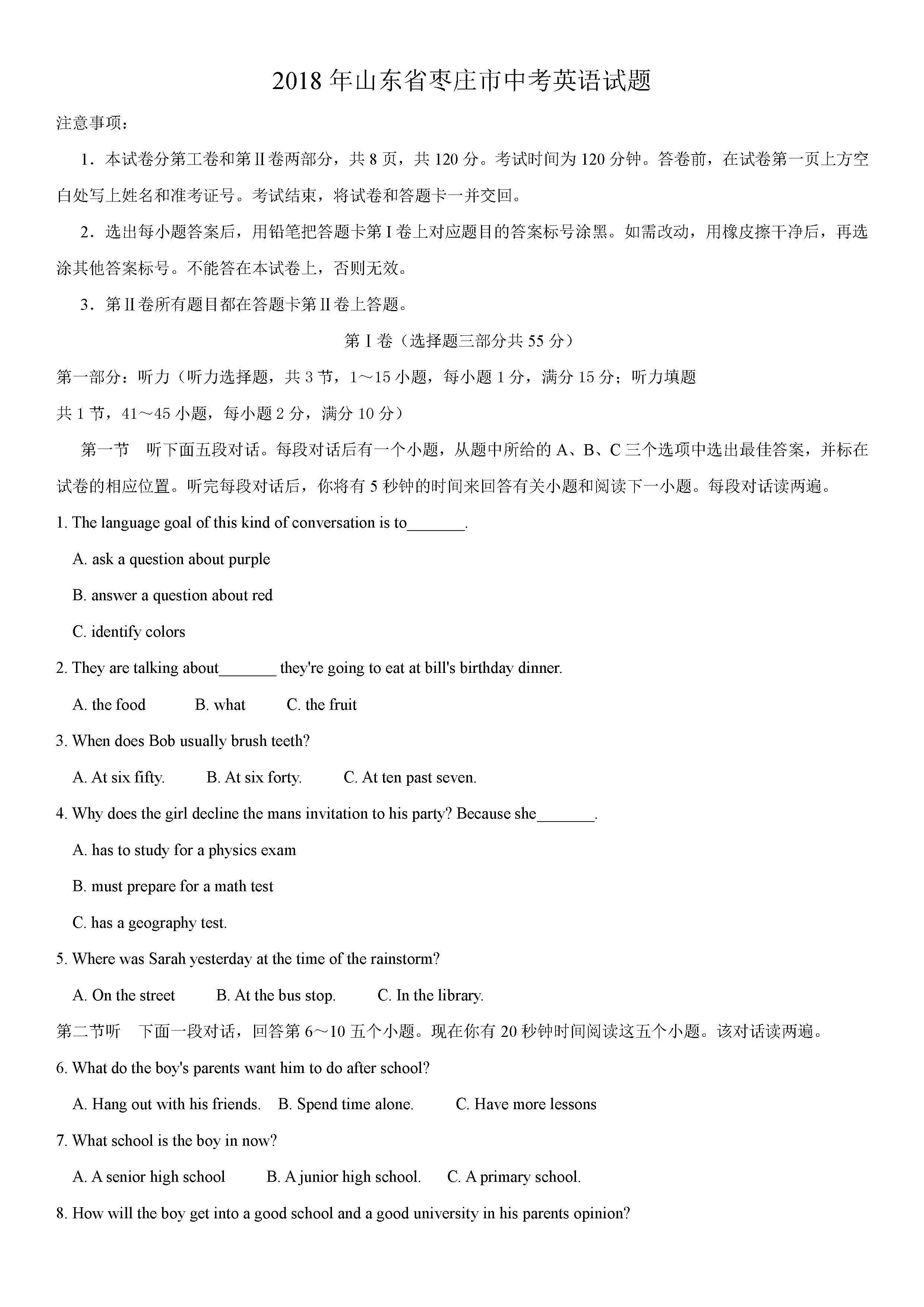 2018枣庄中考英语试题及答案解析