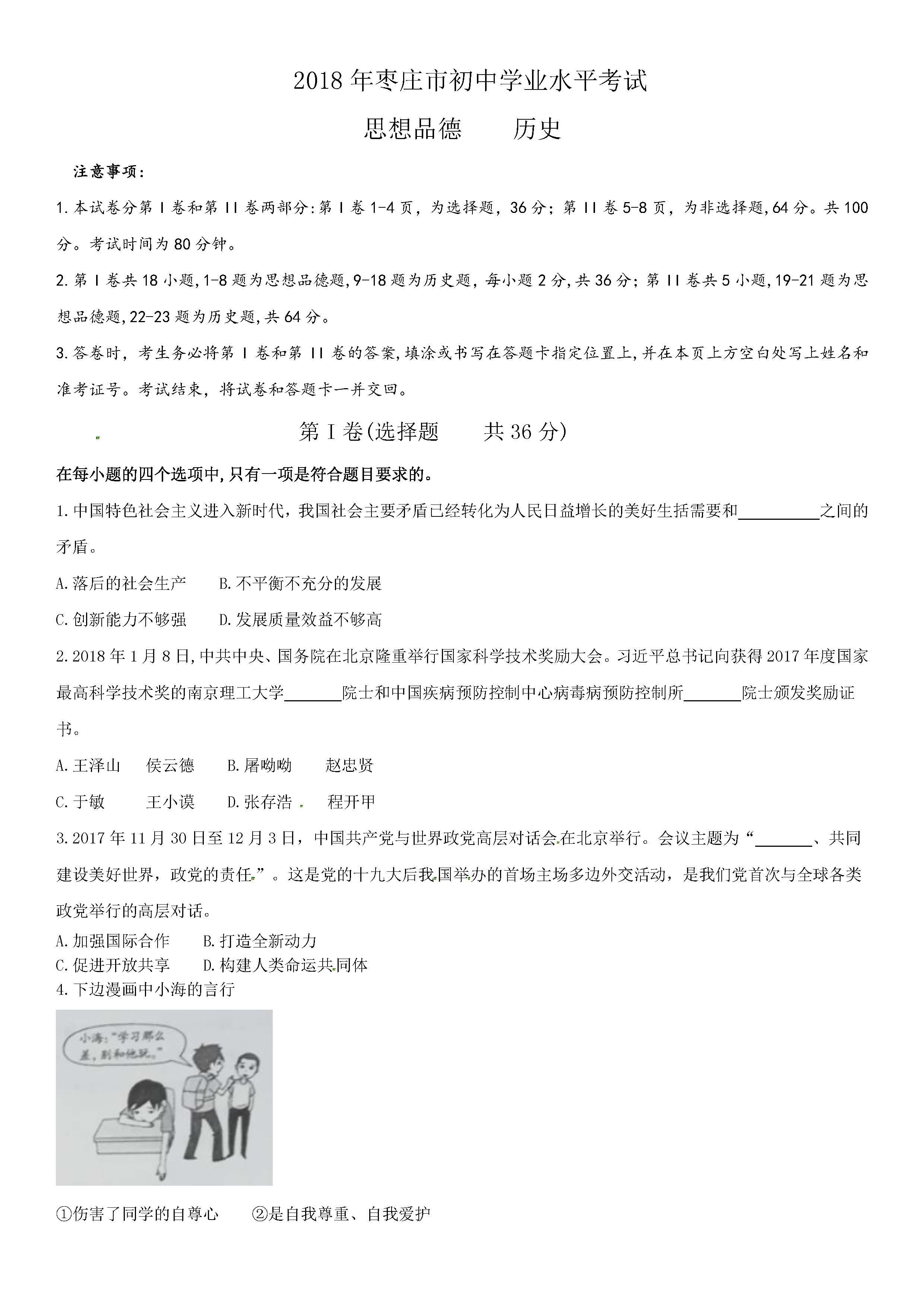 2018枣庄中考思品试题及答案解析