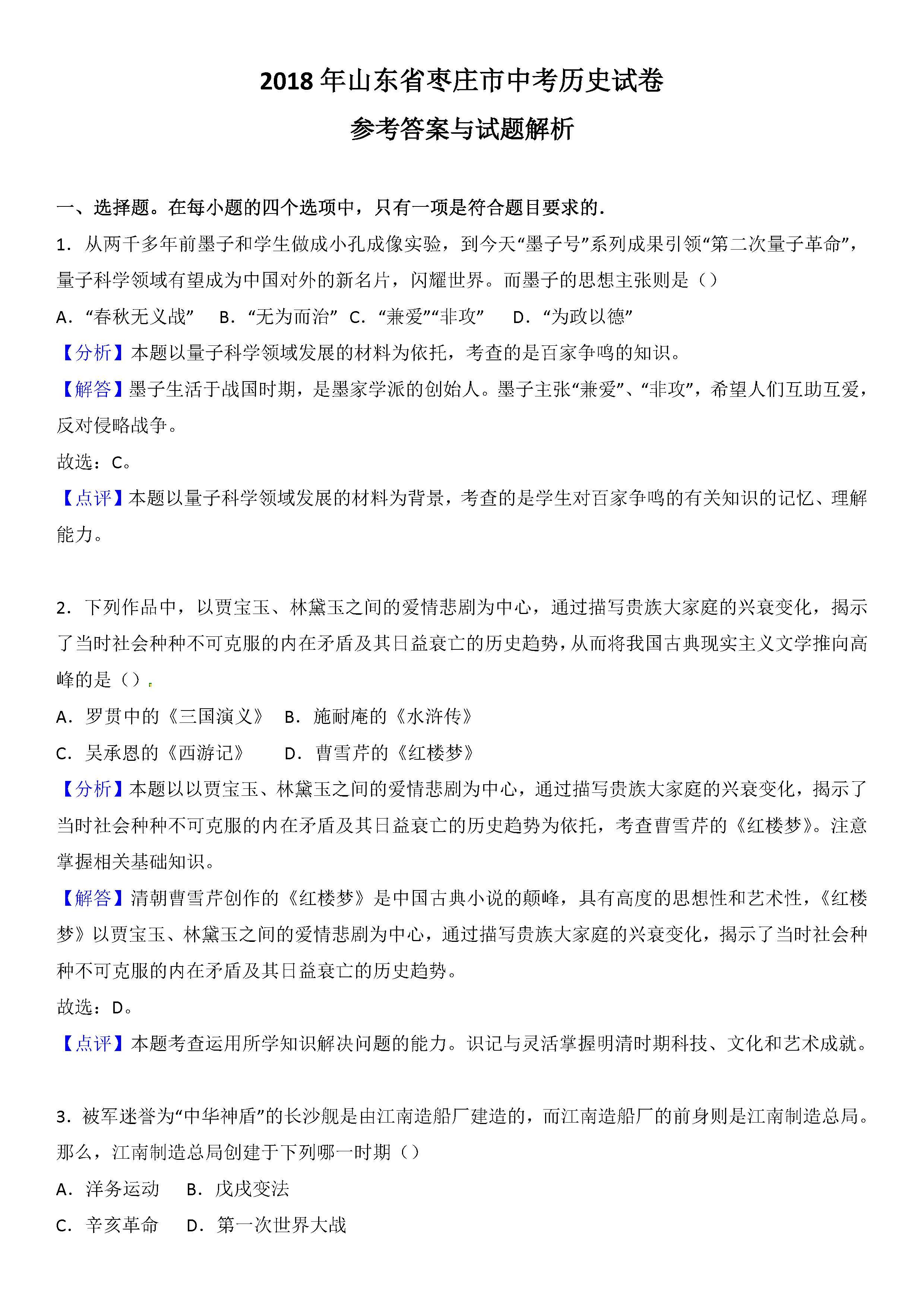 2018枣庄中考历史试题及答案解析