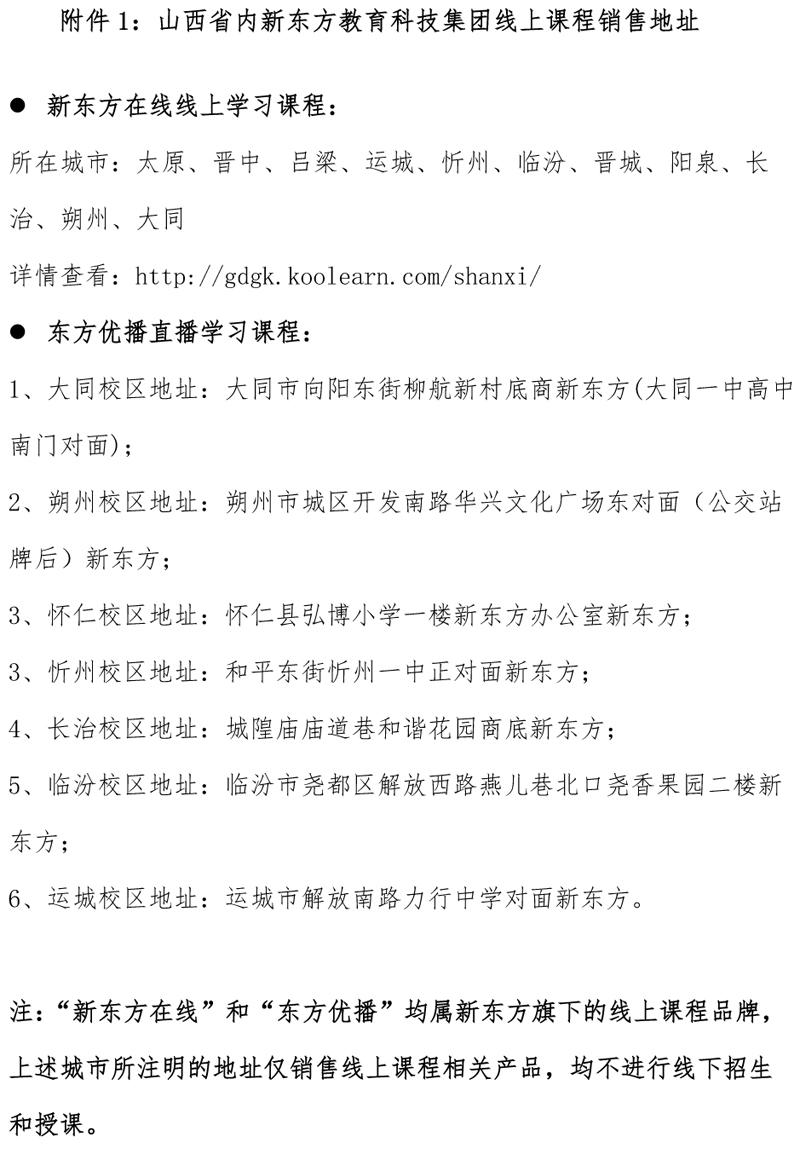 附件1:山西省内新东方教育科技集团 线上课程销售地址