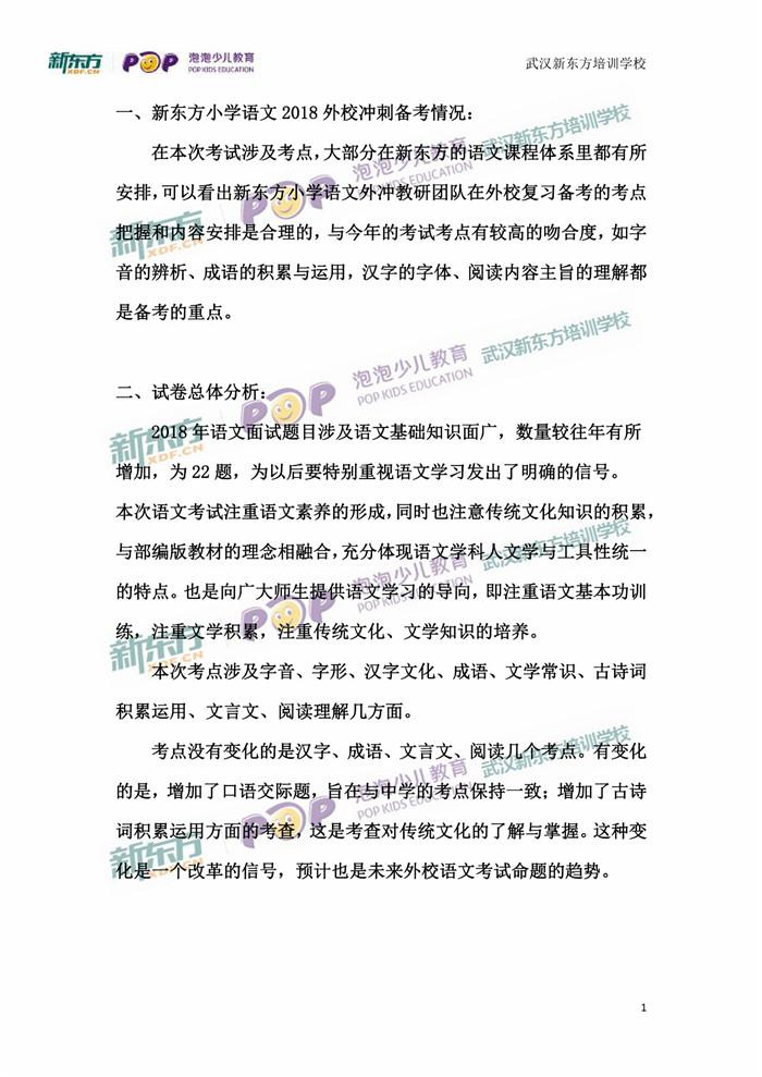 2018武汉实验外校语文试卷解析