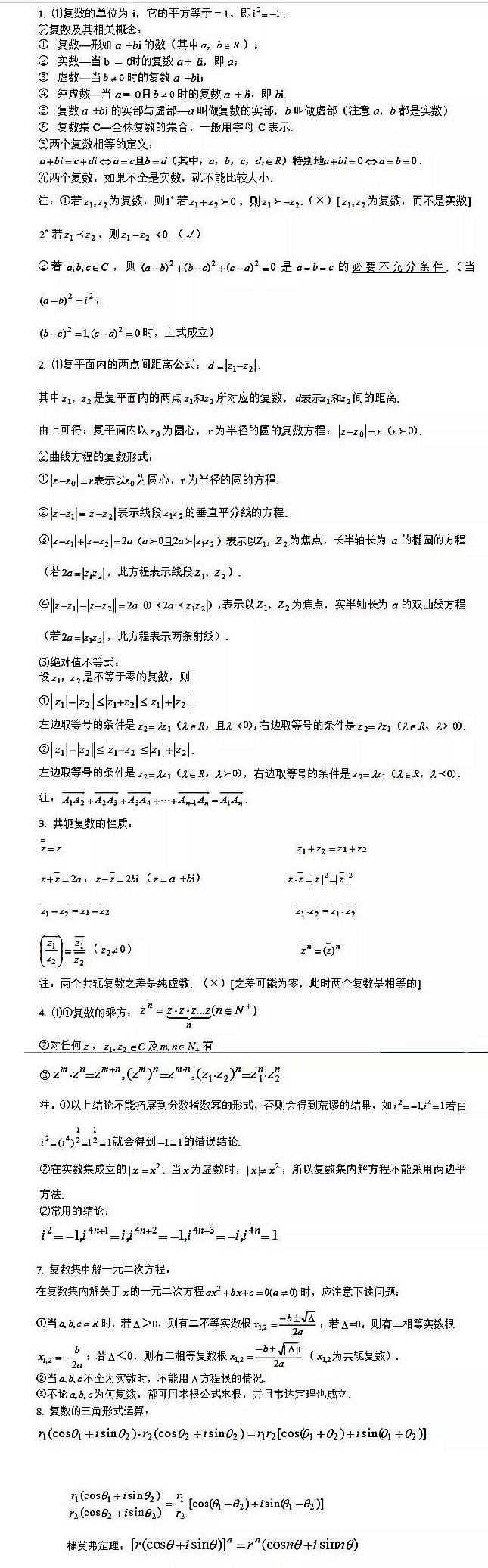 2018年高二数学知识点:复数