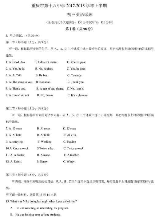 2017重庆十八中初三上学期英语期中考试试题及答案