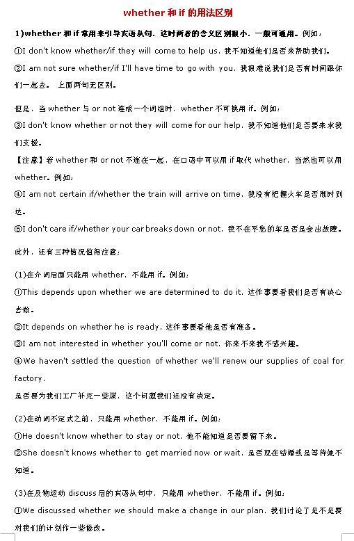 初中英语知识点总结:whether和if的用法区别