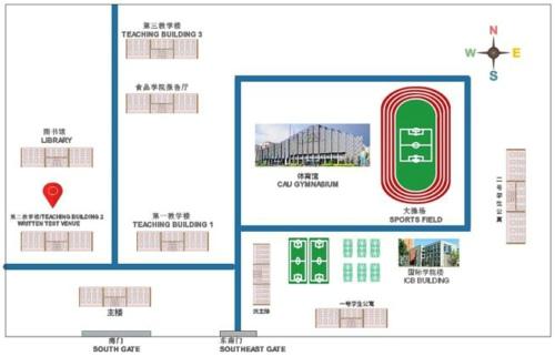 2018年7月28日、8月18日和8月25日雅思笔试安排--中国农大