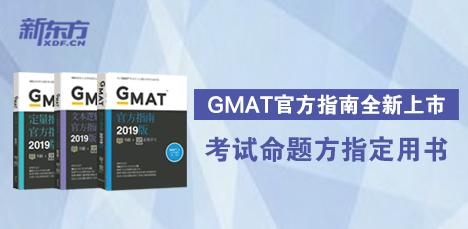 2019 GMAT