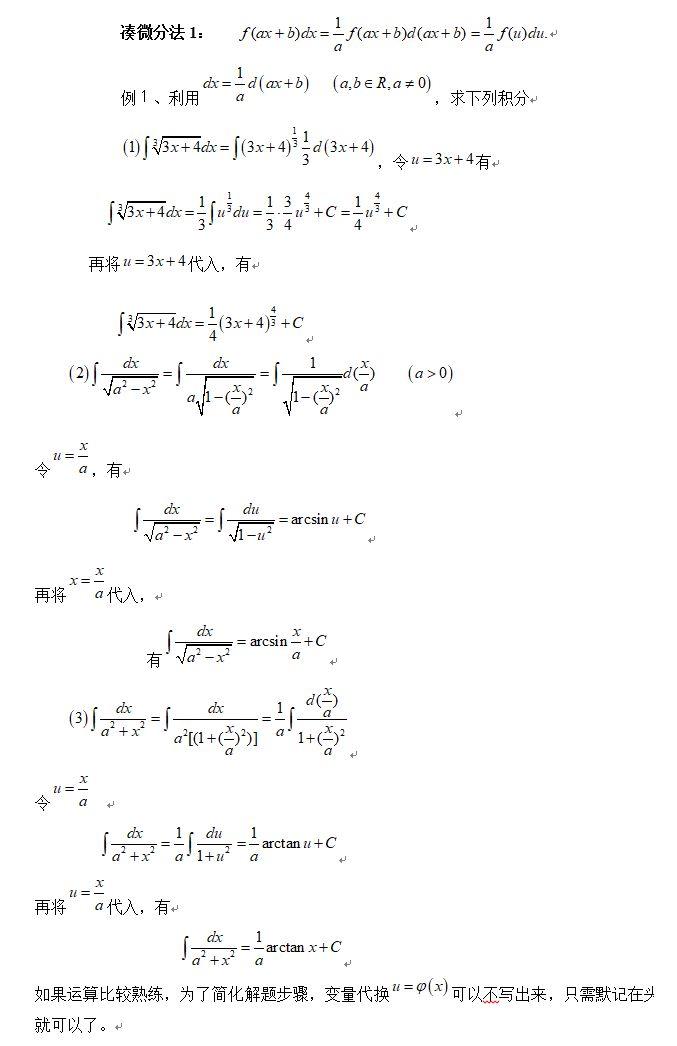 2019考研数学:换元积分法之凑微分法(例1)