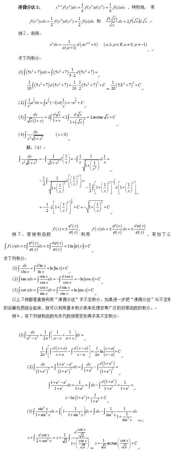 换元积分法之凑微分法(2)