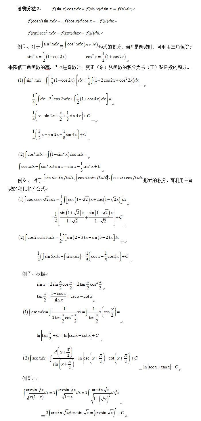 换元积分法之凑微分法(例3)