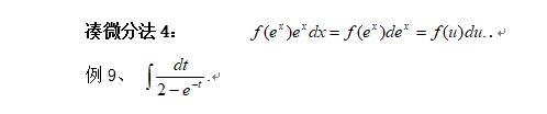 换元积分法之凑微分法(例4)
