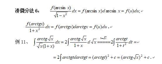 换元积分法之凑微分法(例6)